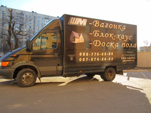 Наша служба доставки